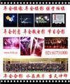 上海年会流程 年会主题 年会游戏 年会颁奖 上海年会摄影摄像