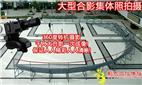 上海大合影集体照拍摄照片冲印
