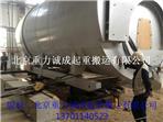 北京专业精密设备吊装搬运实验设备搬运装卸