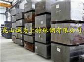 宝特H13电渣重溶—宝钢特钢五厂H13电渣模具钢材