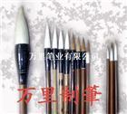 万里笔庄(狼毫小楷毛笔)水写布专用笔 羊毫、兼毫毛笔 最大毛笔生产厂家