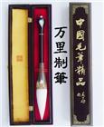 正宗万里制笔厂价直销 送礼自用高端毛笔套装 礼品毛笔