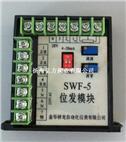 SWF-5位发模块