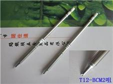 HAKKO白光T12-BCM2无铅烙铁头