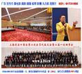 上海会议合影 商务合影 商会合影 展会采访 转机机拍摄合影