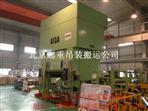 北京大兴工业开发区印刷机搬运就位服务