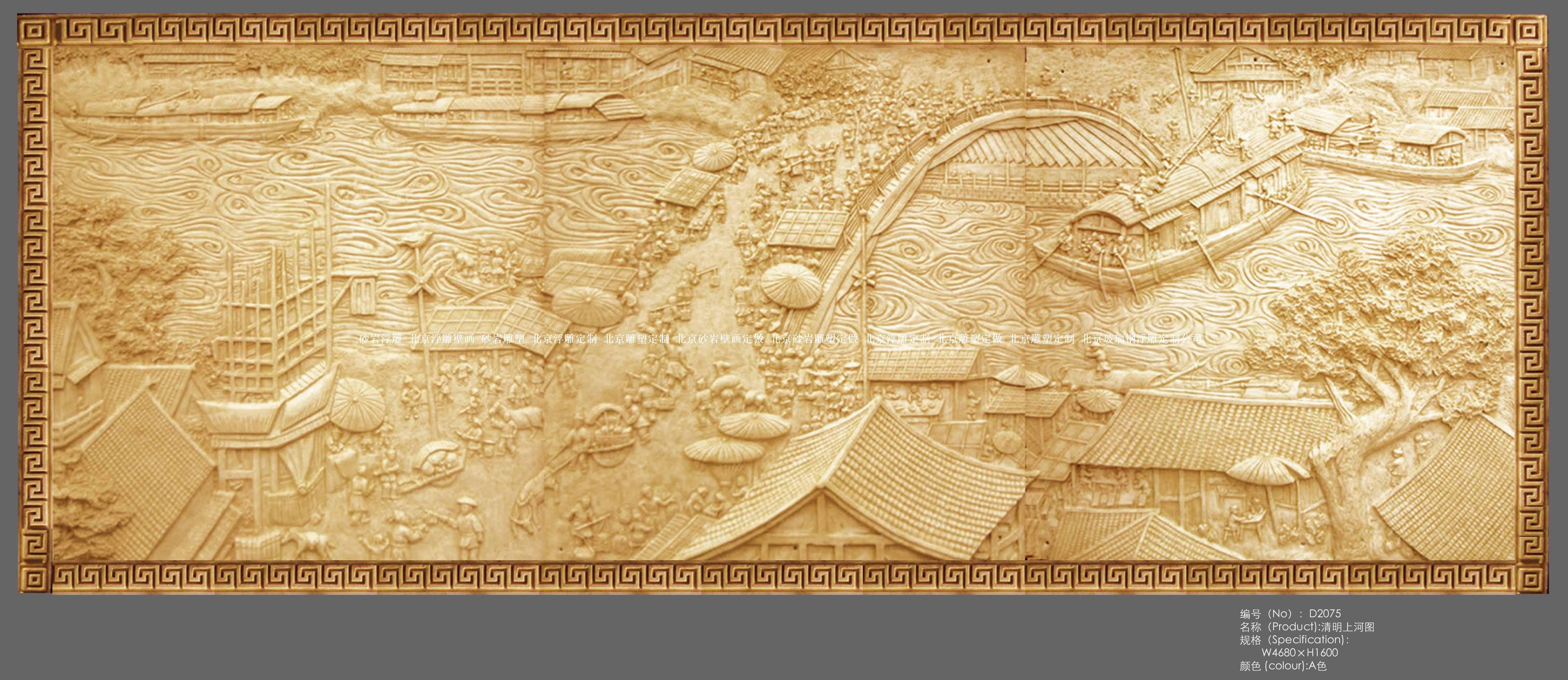 锻铜浮雕壁画图片