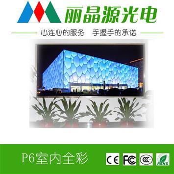 P6室內全彩LED單元板|P6LED顯示屏模組