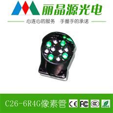 雙色LED像素管