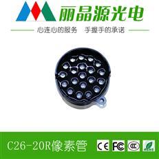 LED像素管(C26-20R)