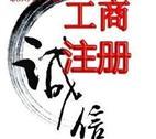 惠州公司注册