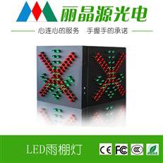 LED雨棚像素信號燈|LED紅叉綠箭屏