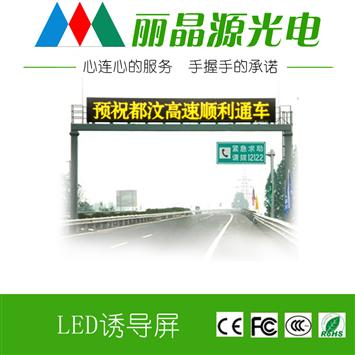 LED交通誘導屏|LED可變信息情報板