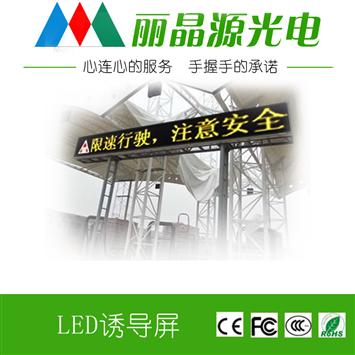 P31.25LED交通誘導屏|LED可變信息情報板