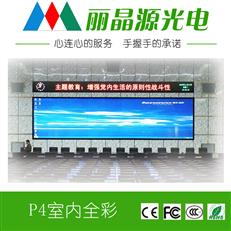 P4 LED indoor full color display
