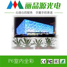 P6 LED full color display