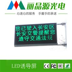 P10 LED F-type traffic guidance screen