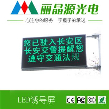 P10 LED F-type traffic guidance screen