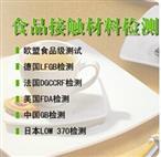 SGS★食品级接触材料测试服务