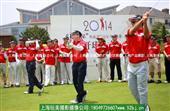 上海高爾夫專業攝影攝像公司.專業高端商業人士活動攝影攝像公司