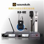 ULX-6D2(高端UHF红外对频无线话筒)