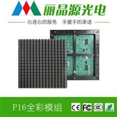 P16靜態恒流全彩單元板|P16全彩顯示屏模組配件|2紅1綠1藍全彩p16LED單元板
