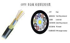 GYFTY 非金屬松套管層絞光纜