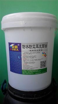 防水防尘罩光面油