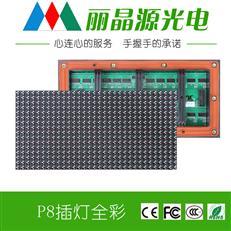 P8全彩單元板|P8插燈LED顯示屏模組|P8單元板廠家直銷