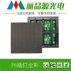 P6戶外直插燈全彩廣告屏|P6RGB全彩顯示屏模組|p6全彩單元板