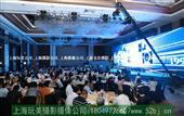 上海商业摄影摄像大型商务大会多机位拍摄