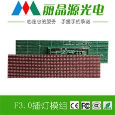 3.75恒流8掃單元板|4.75燈驅分離LED顯示屏板|F3.75單紅半戶外高亮插燈單元板參數