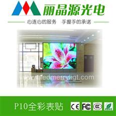 室內P10單元板|P10貼片全彩LED模組|P10全彩顯示屏板