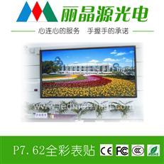 P7.62全彩單元板|P7.62LED全彩顯示屏板|P7.62戶內全彩表貼三合一高亮模組
