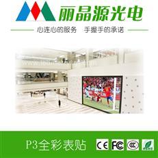 室內P3全彩單元板|P3模組規格參數尺寸|P3LED單元板顯示屏