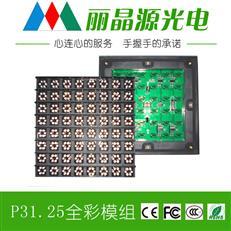 P31.25全彩色LED交通誘導屏生產廠家|P31.25圓孔全彩單元板|智能交通系列P31.25超高亮板