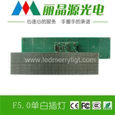 F5.0插燈單元板|P7.62恒流8掃直插模組|5.0半板插燈單元板