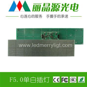 F5.0插燈單元板 P7.62恒流8掃直插模組 5.0半板插燈單元板