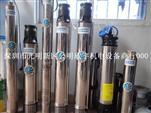 江门瑞荣R150 380V 不锈钢潜水泵
