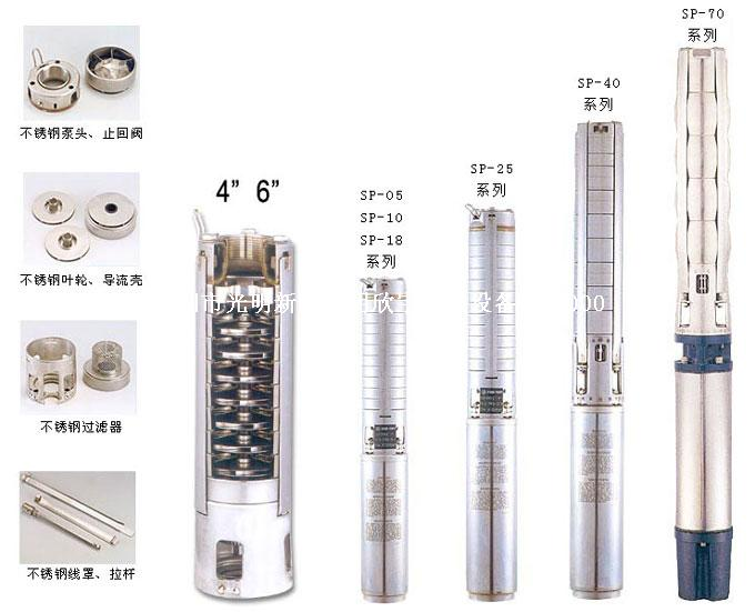 江门瑞荣深井泵4SP 冲压全不锈钢井用潜水泵
