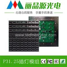 P31.25雙色單元板|P31.25智能交通誘導屏模組|LED情報板模組配件