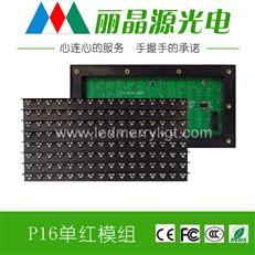 P16雙色單元板|P16LED雙色模組|P16戶外雙色LED顯示屏單元板