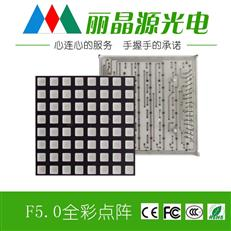 F5.0全彩點陣LED模塊|儀表盤專用方形全彩模塊像素2388RGB