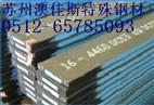 进口江苏苏州DC53模具钢