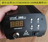 LSTAR200焊臺,200W高頻焊臺,大功率高頻焊臺廠家直銷