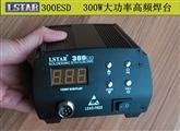 LSTAR300無鉛焊臺,300W大功率高頻焊臺,生產廠家全國直銷