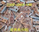 廣州市廢鐵回收價格