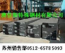 江苏苏州NAK55模具钢材
