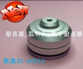 X5-AUDIO高保真降噪型金属微型拾音器
