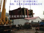 回龙观设备吊装起重队,大型设备起重搬运工程服务